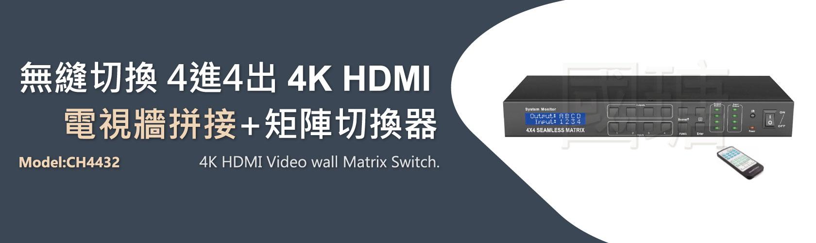 台灣PANIO國瑭-4K HDMI無縫切換+2X2電視牆拼接+4X4矩陣影像處理器
