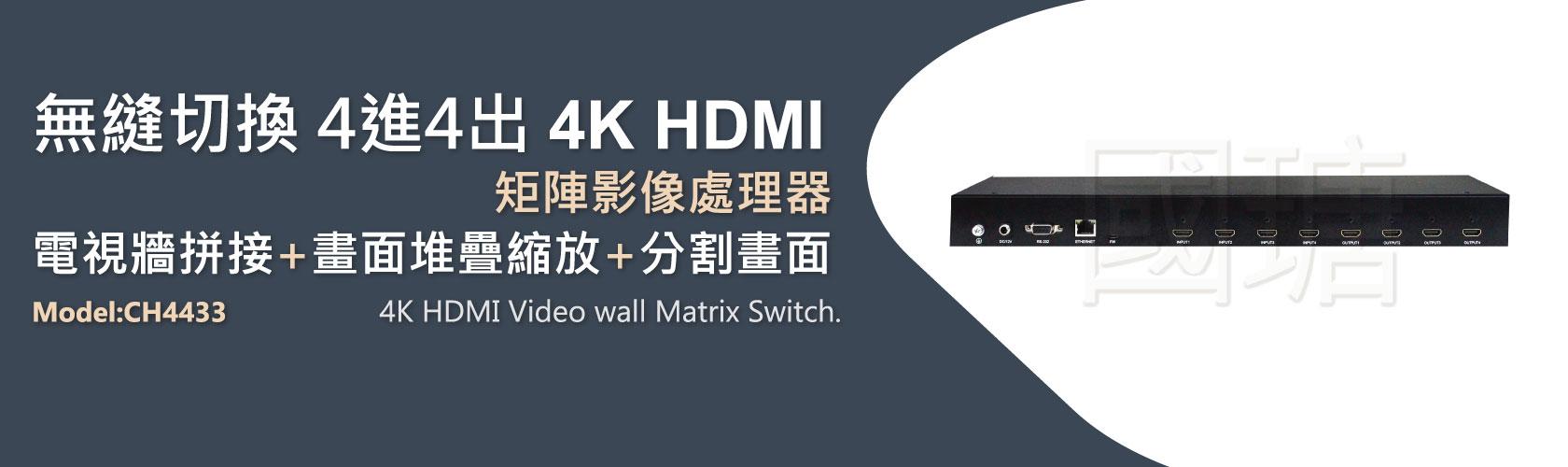 4K HDMI電視牆拼接矩陣切換器 無縫切換+多畫面分割功能+電視牆拼接功能+4X4矩陣影像處理器