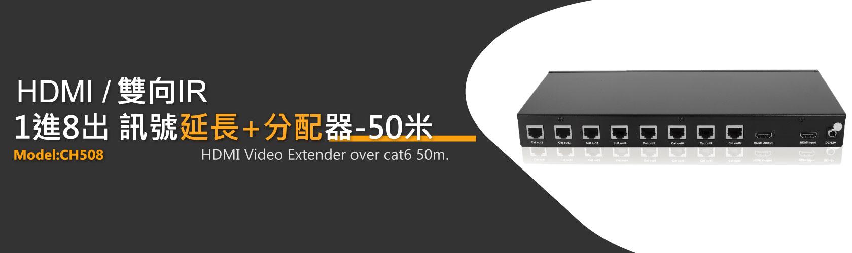 1進8出 HDMI分配延長器-支援雙向IR 可延伸50公尺