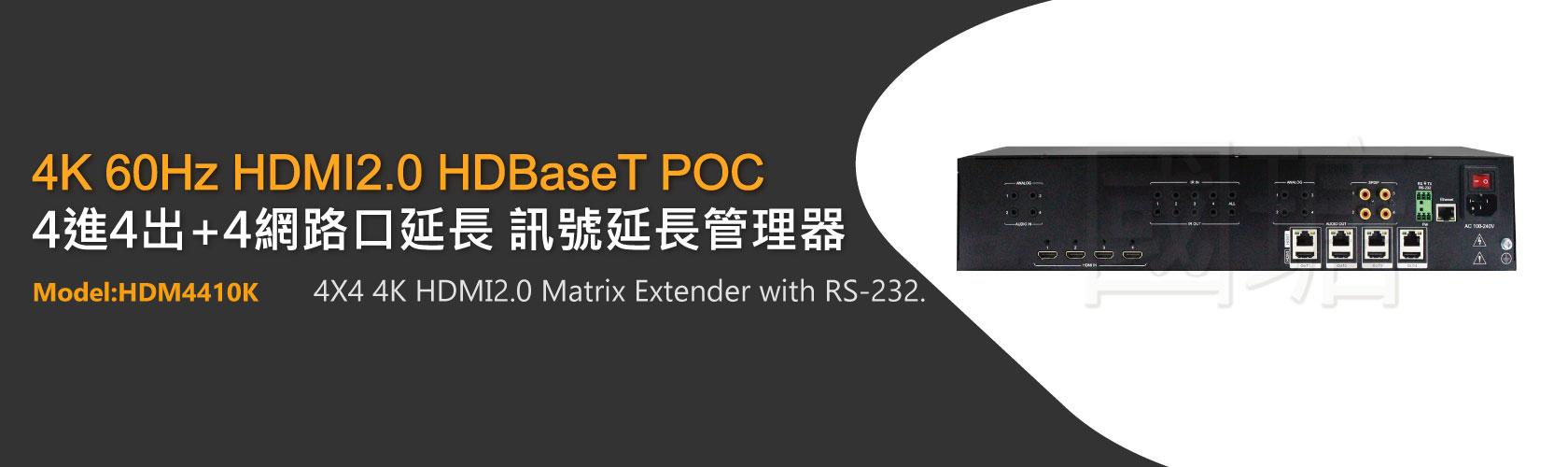 hdmi2.0 4x4矩陣交換器 台灣PANIO國瑭
