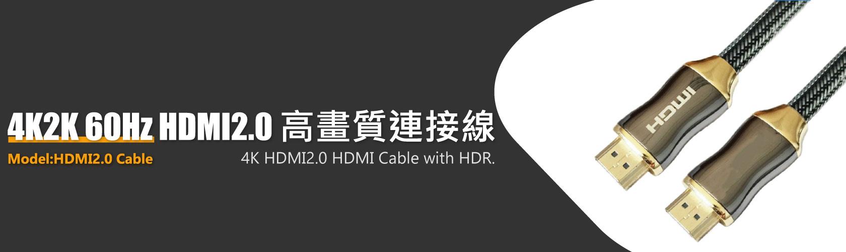 1.5米/ 3米/ 5米/ 10米/ 15米/ 20米/ 25米/ 30米/ 40米/ 50米 HDMI2.0 4K60HZ高級線材 | 台灣PANIO國瑭