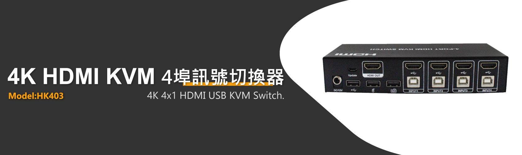 2021 4埠 KVM多電腦切換器