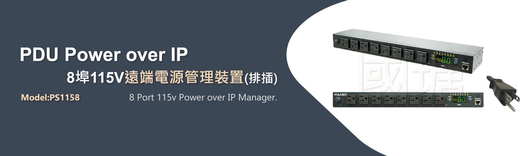 8埠 遠端電源管理裝置 pdu電源分配器 |PANIO國瑭