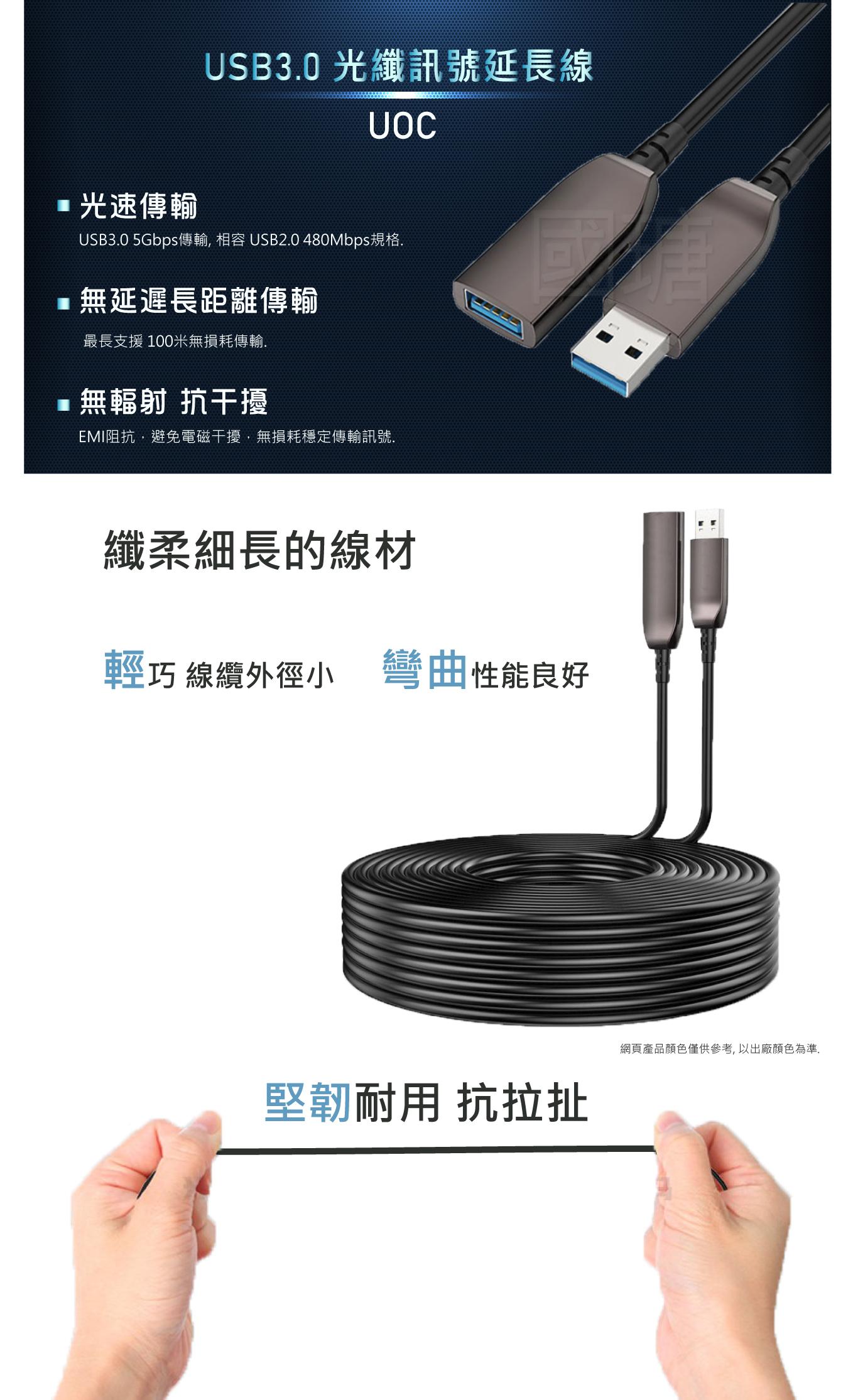 USB3.0延長線,支援5米 10米 15米 20米 25米 30米 100米 | 台灣Acafa